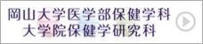 岡山大学医学部 保健学科・大学院保健学研究科